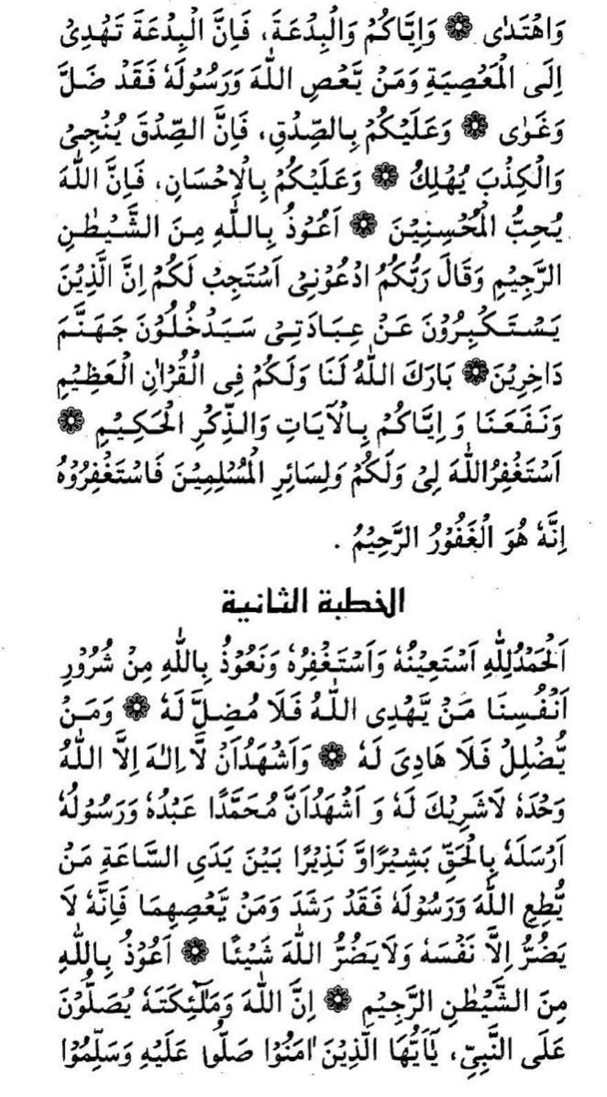 Khutba E Jumah With Urdu Translation Awal Aur Sani In 2020 Quran Quotes Verses Quran Quotes Urdu Love Words
