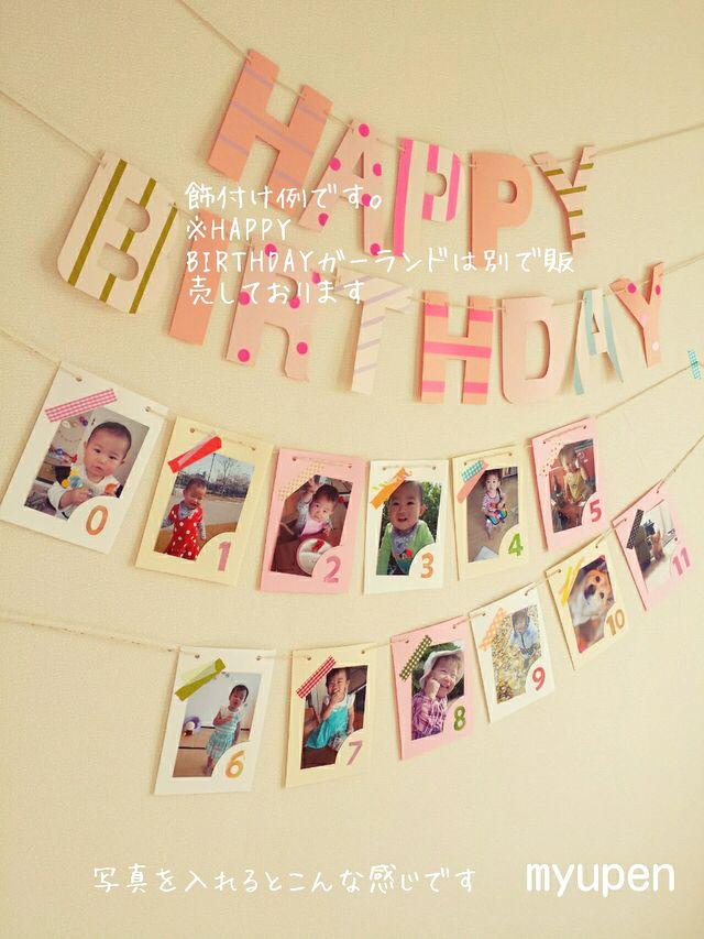 97ea502f264e9f0a6d42ad3bcf8726d7635b5618 Jpeg 640 853 ピクセル フォトガーランド 誕生日表 1歳 誕生日 飾り付け