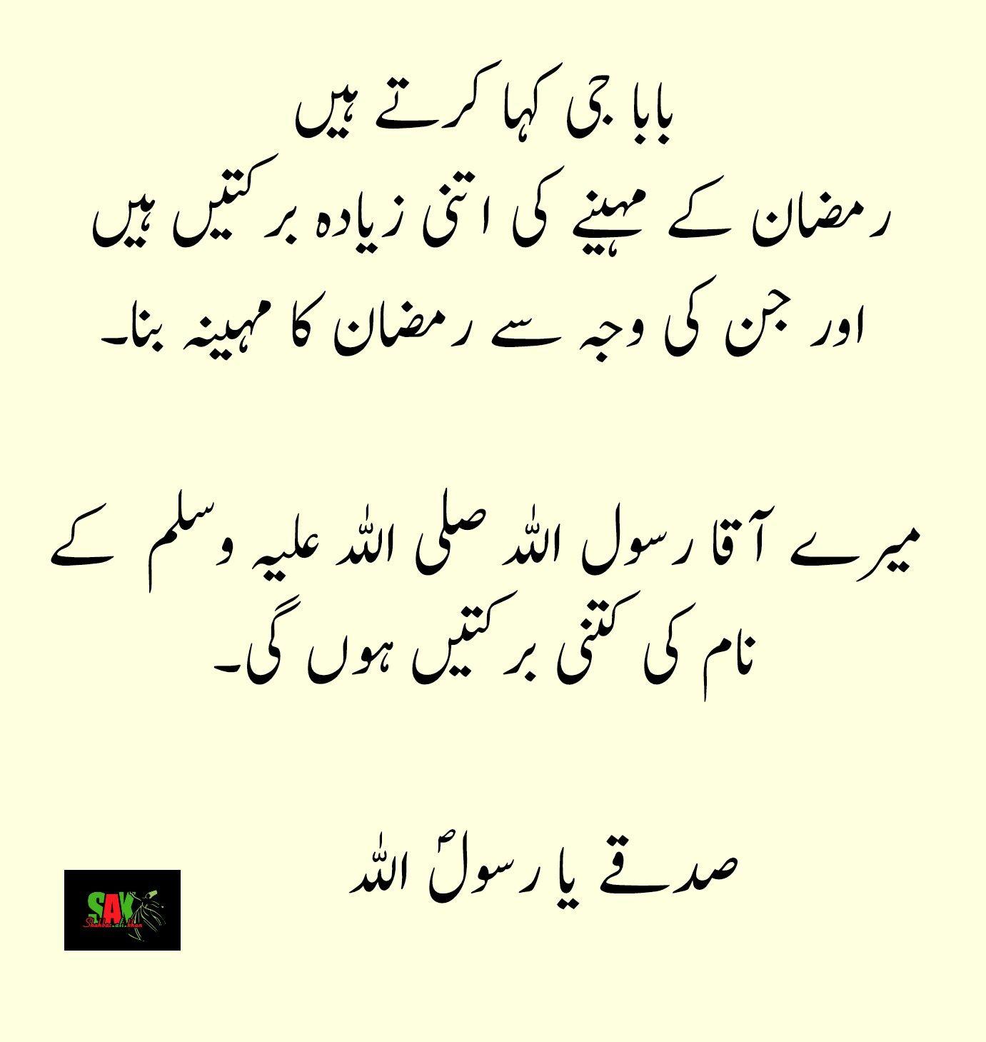 Baba G Ki Baatain Islamic Quotes Quotes Urdu Quotes