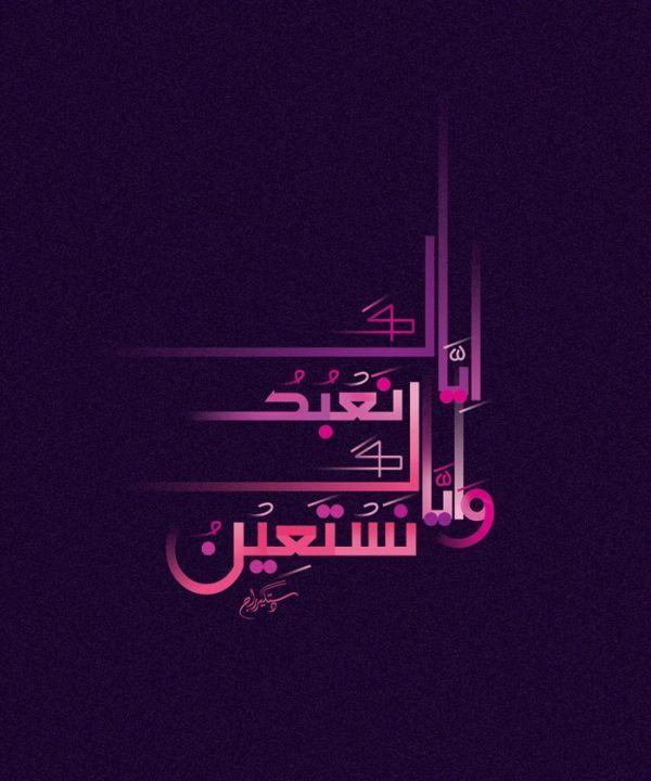 ایاک نعبد وایاک نستعین Islamic Art Calligraphy Islamic