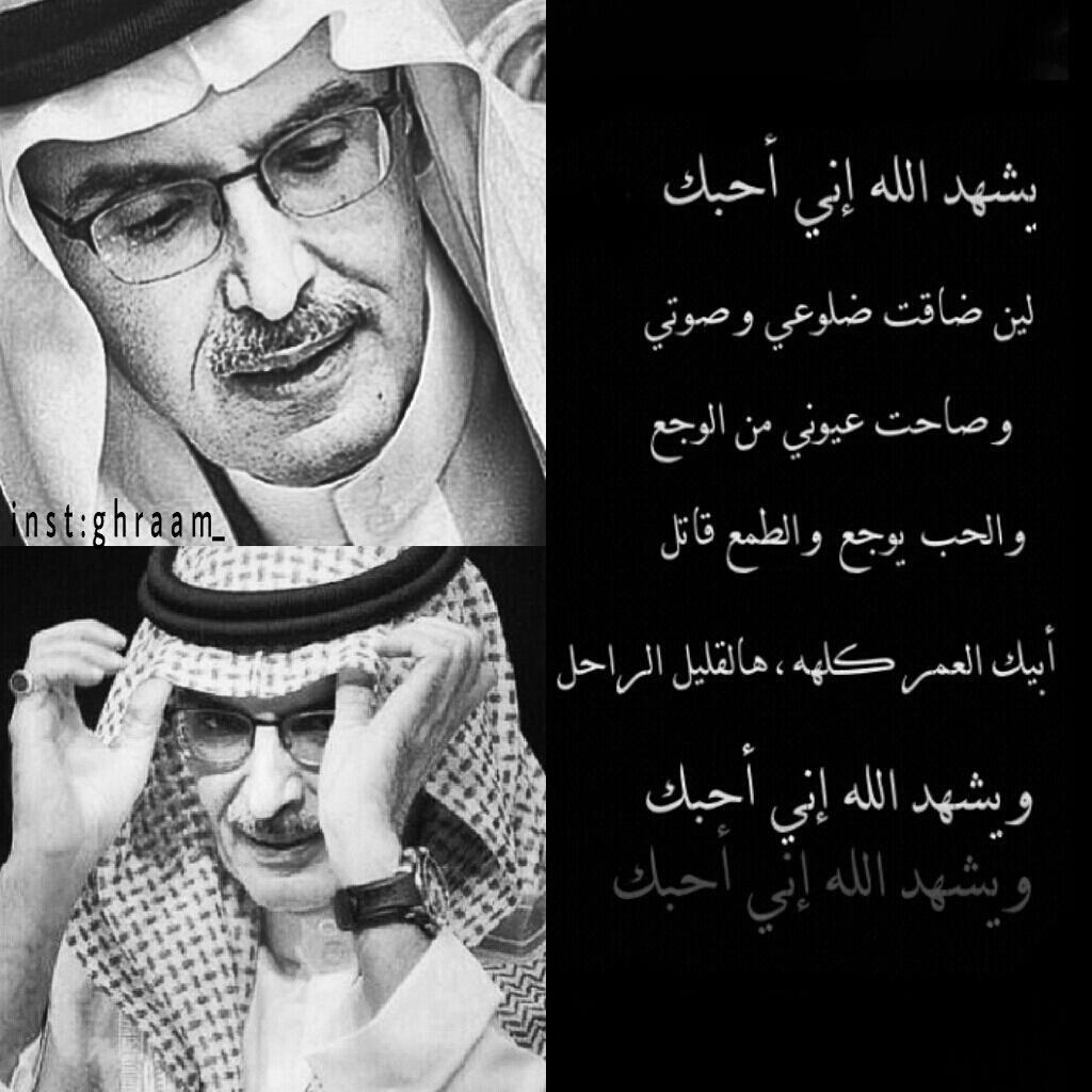 بدر بن عبدالمحسن Love Smile Quotes Beautiful Arabic Words Cover Photo Quotes