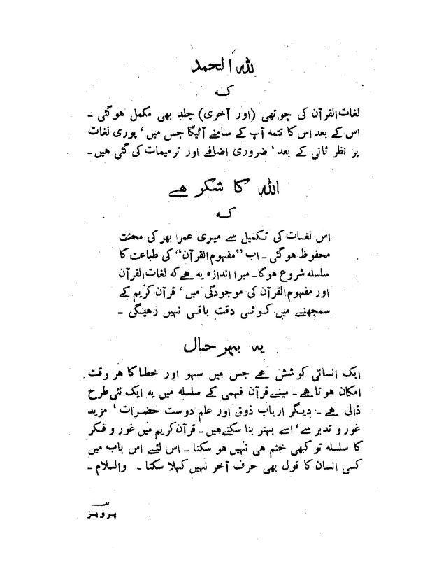 Luhgat ul Quran   Lugat ul Quran   Quran, Calligraphy