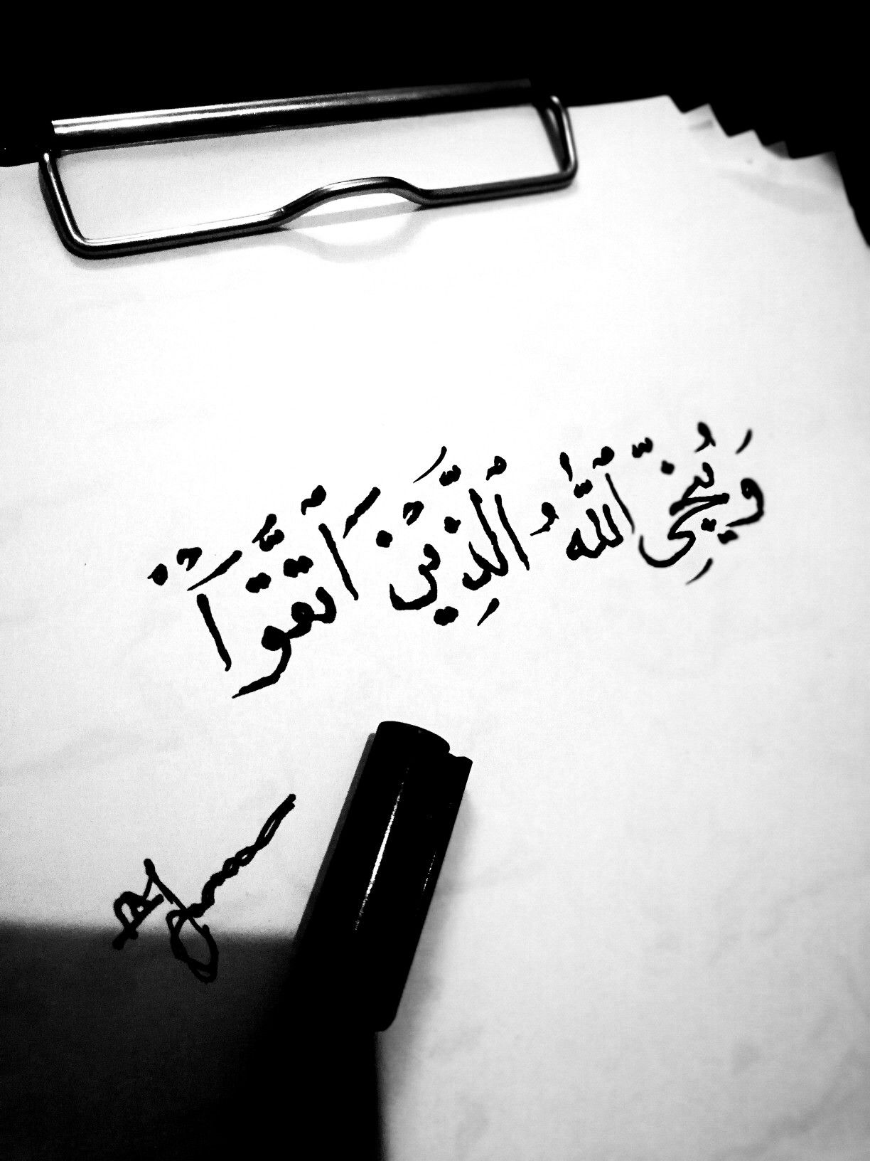 وينجي الله الذين اتقوا Arabic Calligraphy Handwriting Calligraphy