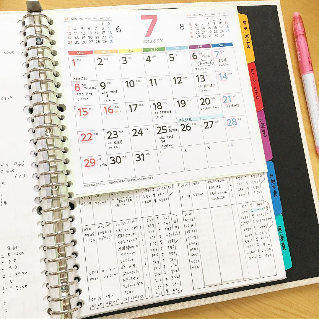 ボード 家計簿 手帳 のピン