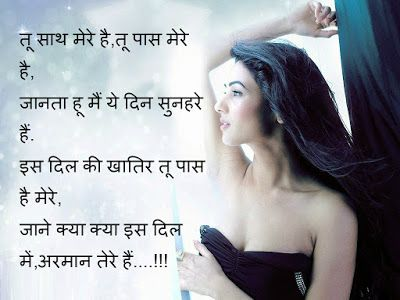 Shayari Urdu Images: Hindi Romantic Shayari hd Picture 2016