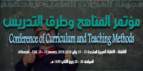 مؤتمر المناهج و طرق التدريس الشارقة الامارات 13 الى 15 يناير 2018 Teaching Methods Teaching Curriculum