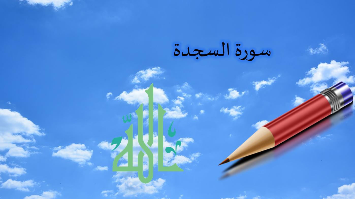 بوربوينت درس سورة السجدة مع الاجابات للصف السادس مادة التربية الاسلامية Office Supplies