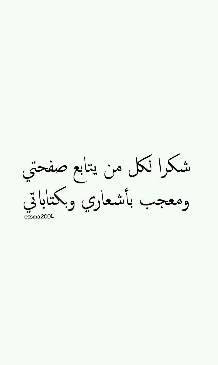 شكرا لكم من كل قلبي Arabic Calligraphy Calligraphy