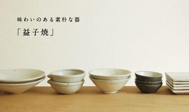 この陶器の肌触りを確かめたい。