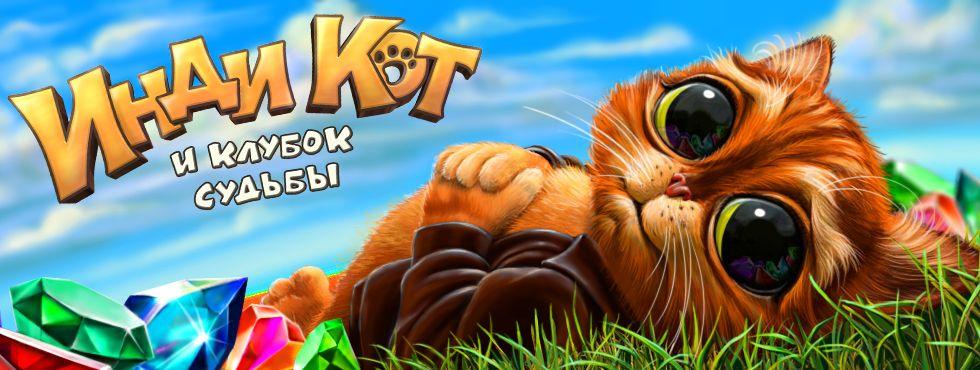 Игра кот играет ест