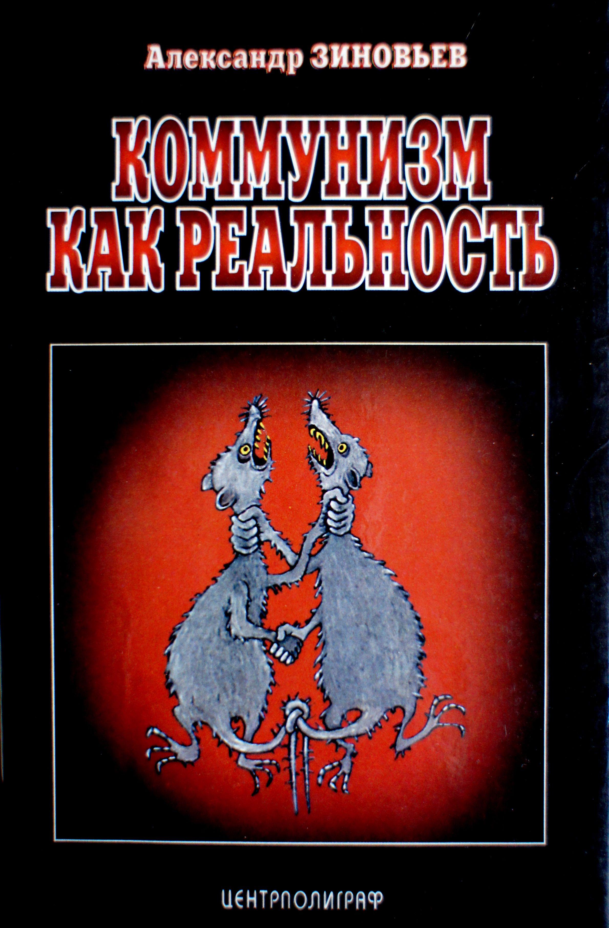 Коммунизм как реальность (1981 г.) Kirkus reviews, Book
