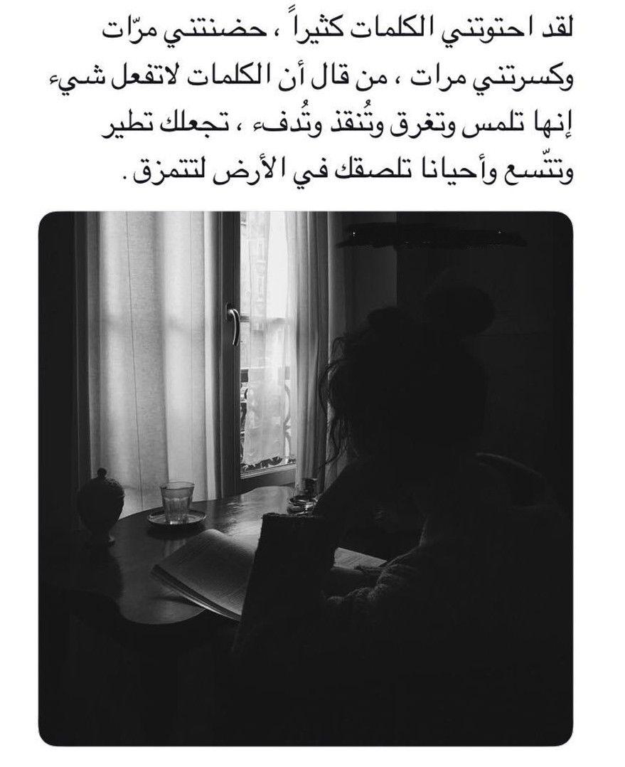 ليست الكلمة فقط التي تجرح اختلاف النبره ايضا لا تنسى Beautiful Arabic Words Friends Quotes Words Quotes