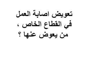 نادي المحامي السوري Page 45 Of 45 استشارات وأسئلة وأجوبة في القوانين السورية Calligraphy