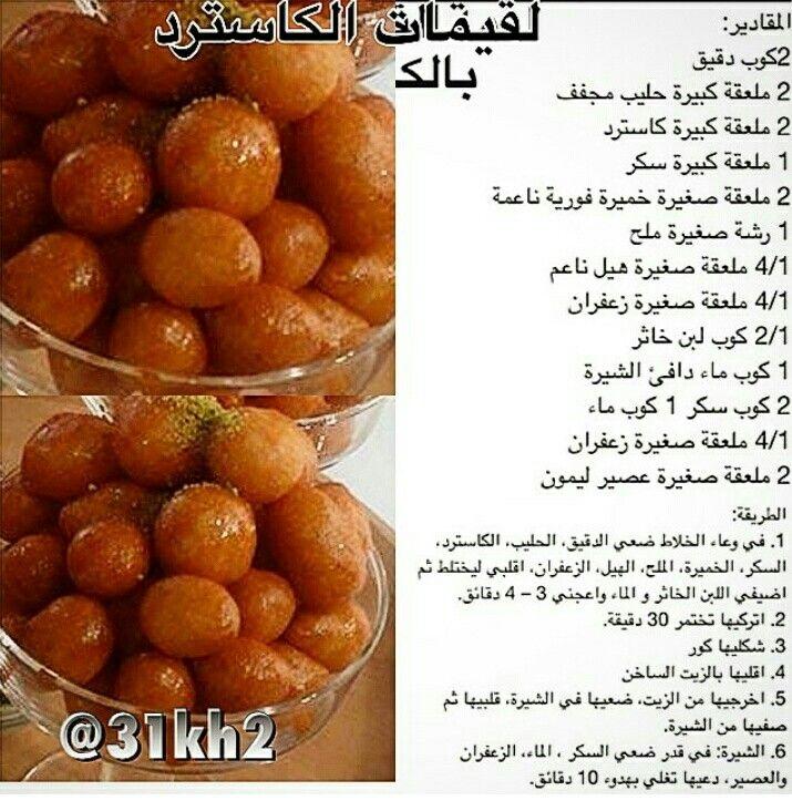 لقيمات East Dessert Tunisian Food Recipes