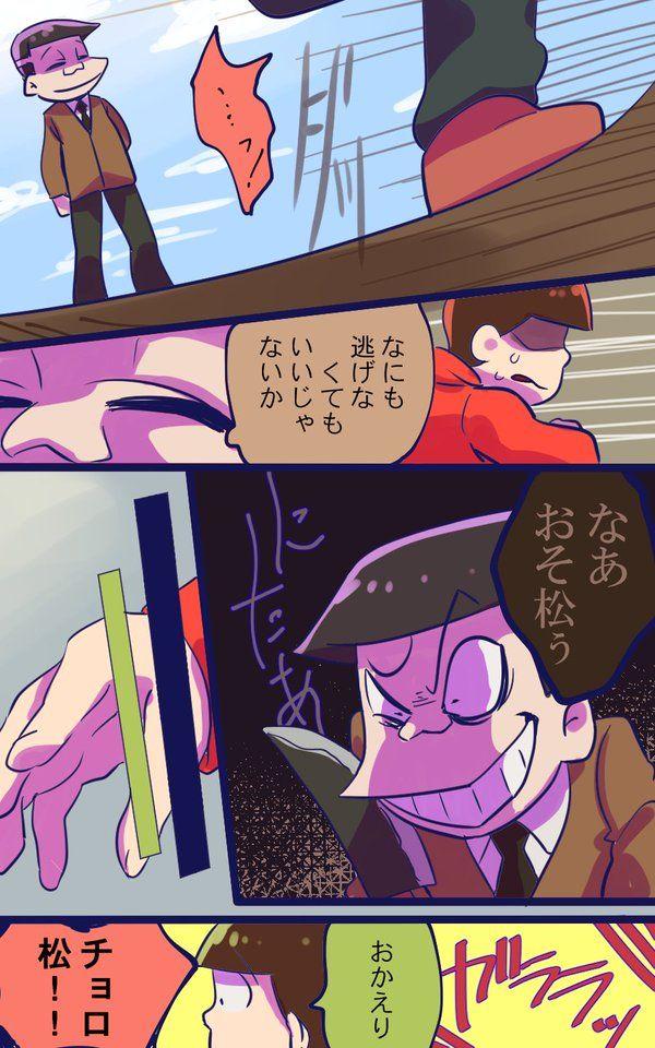 おそ松 さん 東郷 漫画 pixiv