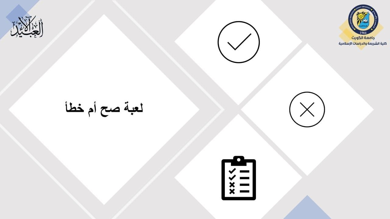قالب لعبة صح أم خطأ بواسطة تصميم البوربوينت جاهز للإ ستخدام Pie Chart Chart Cards