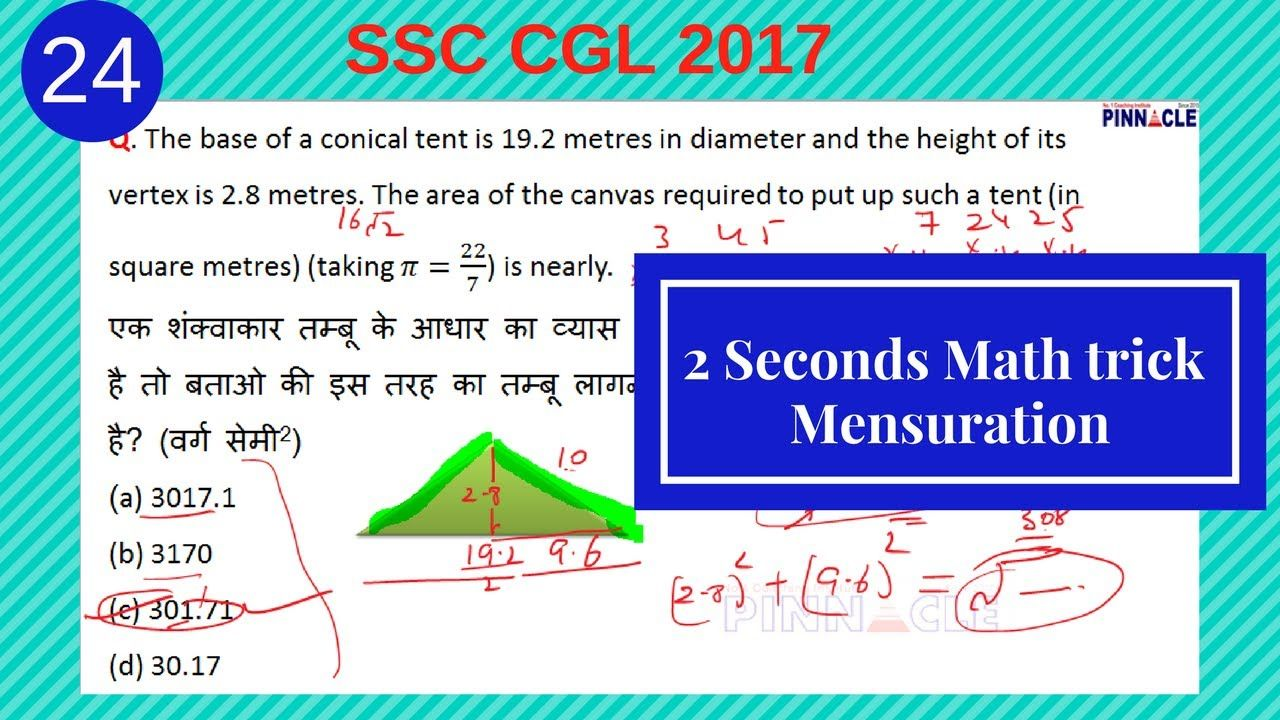 हिंदी में ) How to solve mensuration questions in 2
