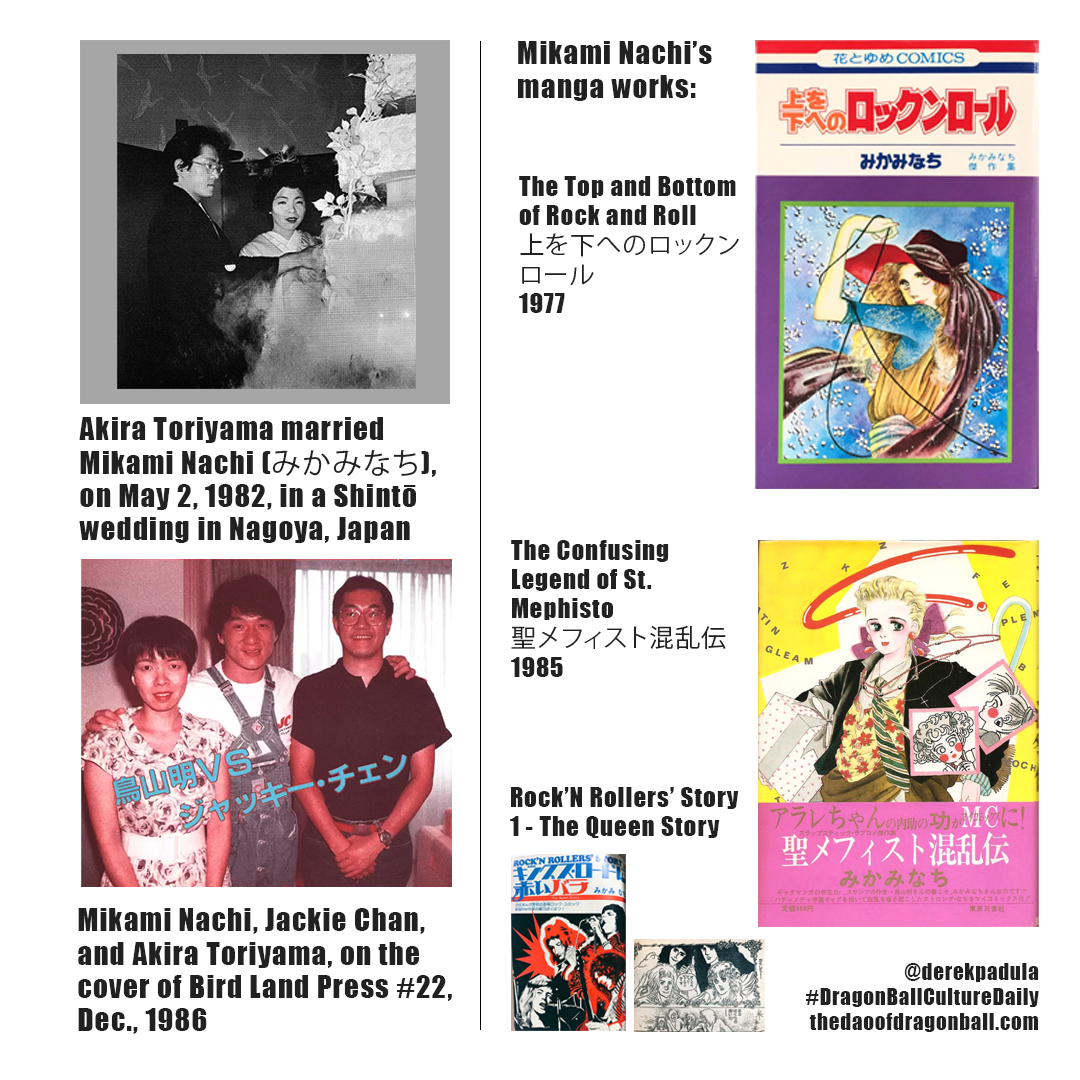 Akira Toriyama is married to Mikami Nachi (みかみなち). She is the author of shōjo manga titles The Top and Bottom of Rock and Roll (1977) and The Confusing Legend of St. Mephisto (1985). Soon after marriage, she gave up her career to support her husband. #DragonBallCultureDaily  #akiratoriyama #mikaminachi #shojomanga #shojo #manga #thetopandbottomofrockandroll #theconfusinglegendofstmephisto #marriage #career #housewife #husband #spouse #mangaka #みかみなち #dragonball #shinto #nagoya #japan #jackiechan