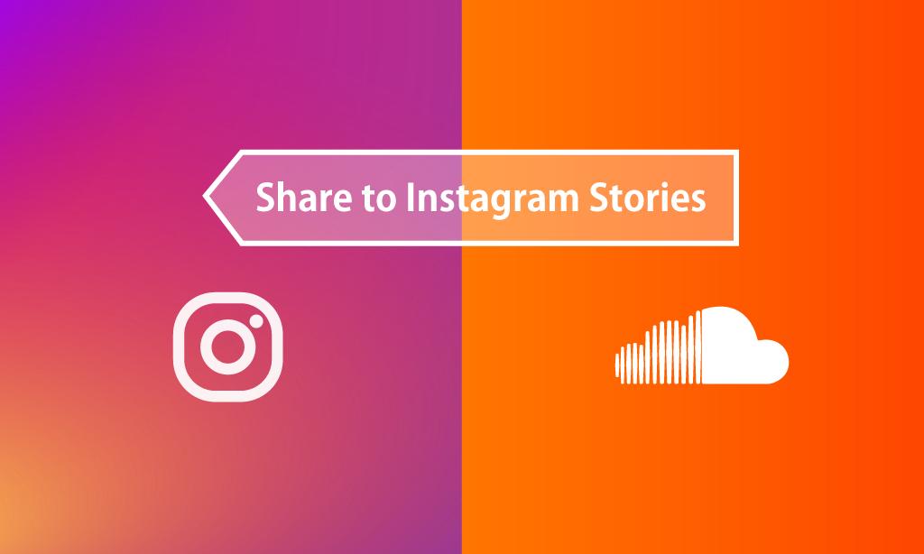 「スクショよさようなら」SoundCloudからInstagramストーリーズへ今聴いている曲のシェアが可能に