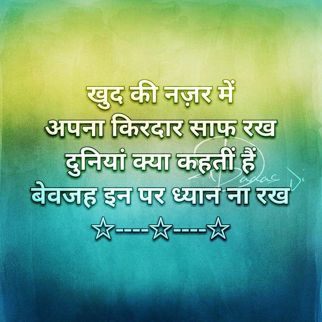 Positive Thinking Quotes Hindi: Pin By Bipin Singh On Hindi Shayari Amp Photo T Quotes