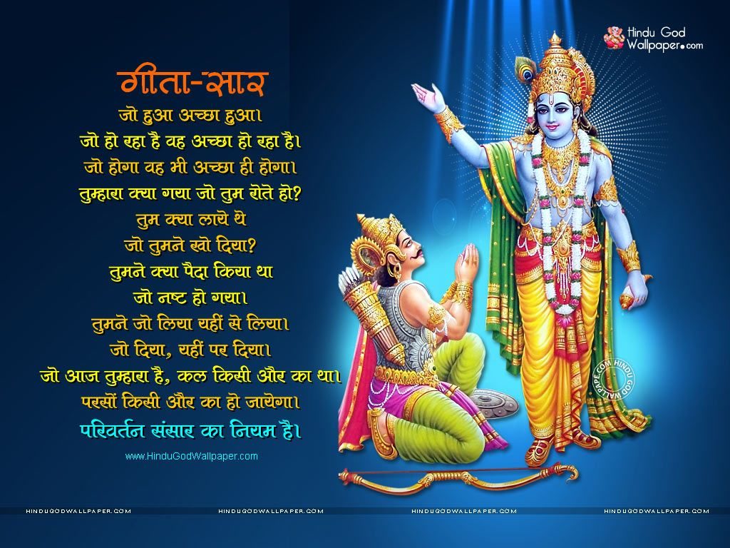 Shrimad Bhagwat Geeta In Hindi Full MP3 Free Download Bhagwat Gita Updesh