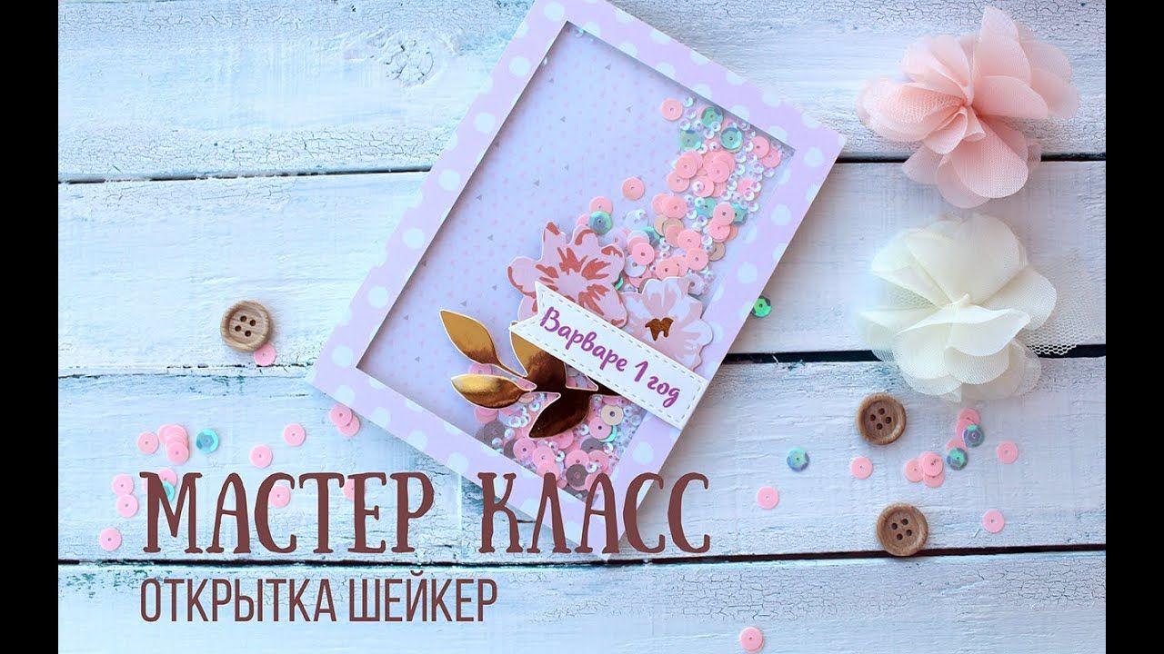 Шейкер открытка мк