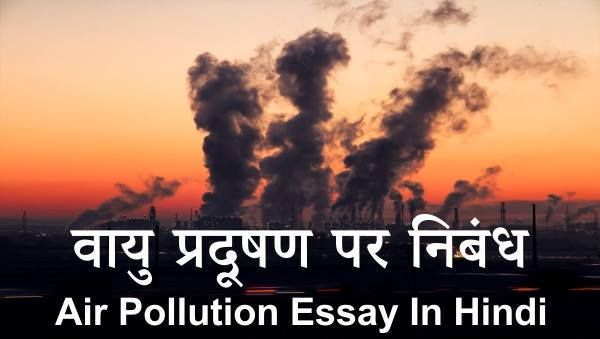 Air Pollution Essay In       Air Pollution Essay In Hindi