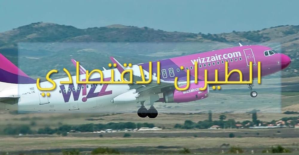 ليه الطيران الاقتصادي رخيص خروجات حوزو Low Cost Carrier Passenger Passenger Jet