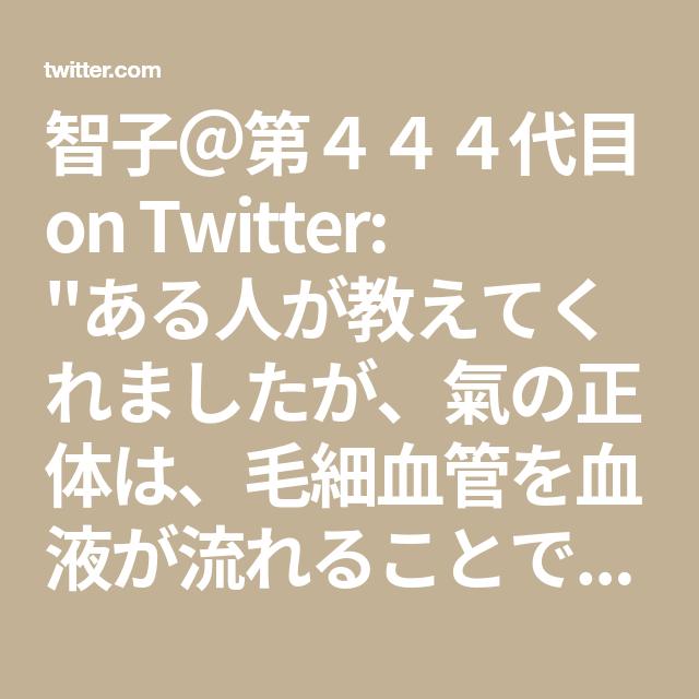 444 代目 智子 智子さんによる賢人の見解の紹介|jacob_truth369|note
