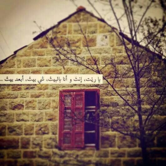 I wish that we are in a house...any house... the farthest house... fairouz