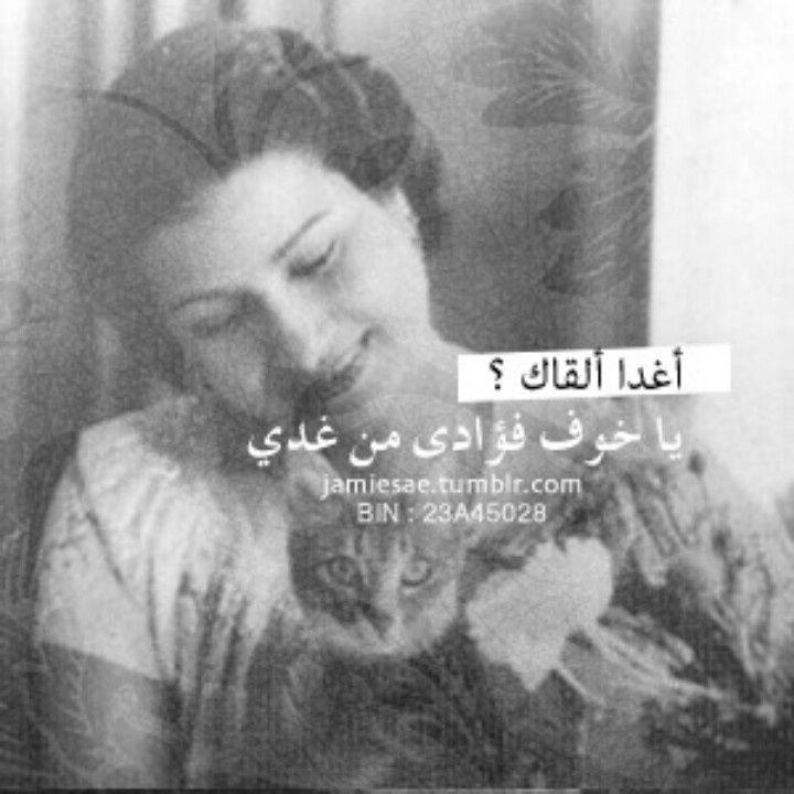 Desertrose يا خوف فؤادي من غدي Best Song Lines Classic Songs Arabic Words
