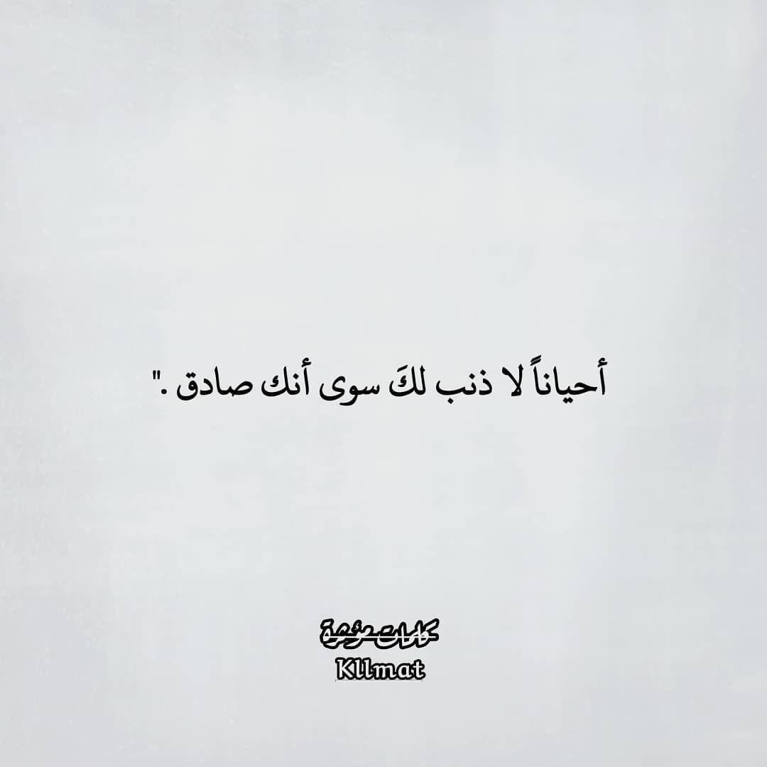 أحيانا لا ذنب لك سوى أنك صادق اقوال أدب أدبيات معرض الكتاب كلمات أقوال تحليل الشخصيات اسرار الشخصيات همسات Quotations Arabic Funny Words
