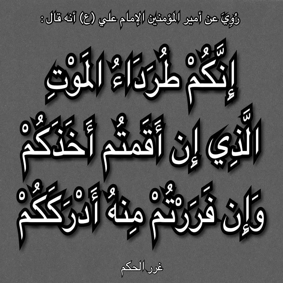 قال اميرالمؤمنين عليه السلام إنكم طرداء الموت الذي إن أقمتم أخذكم وإن فررتم منه أدرككم Islamic Quotes Quotes Math