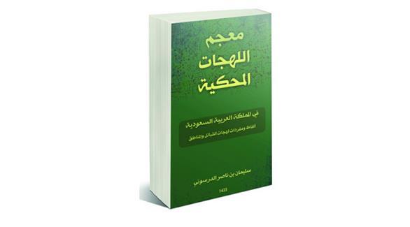 معجم اللهجات المحكية كتاب إلكتروني يوثق 23 لهجة سعودية Book Cover Index Books