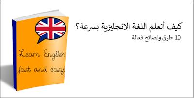 كيف أتعلم اللغة الانجليزية بسرعة Learn English Learning English