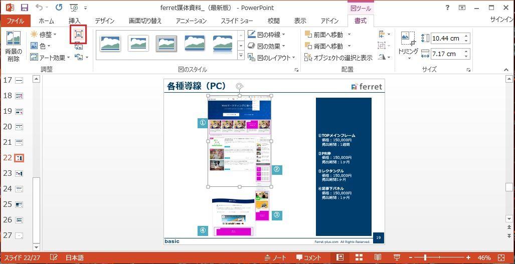 Powerpoint パワーポイント の知っているとお得な小技 機能10選