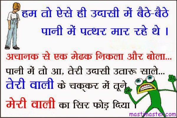 Funny Suvichar In Hindi Wallpaper Quotes Suvichar Latest Jokes Very Funny Jokes Jokes Quotes