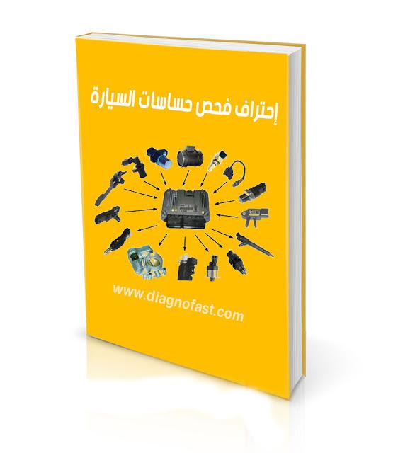 كتاب إحتراف فحص حساسات السيارة Book Cover Books Blog Posts