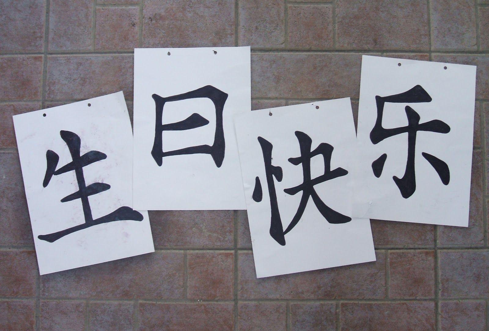 Happy Birthday in Notes china chinese birthday