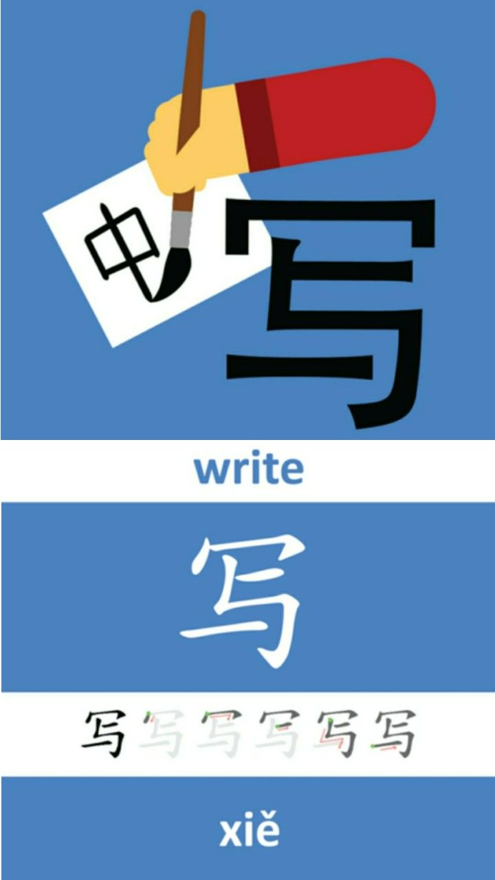 Pin By Mariajose Monteirodossantos On 汉语 Chinese Language Words Mandarin Chinese Learning Chinese Words