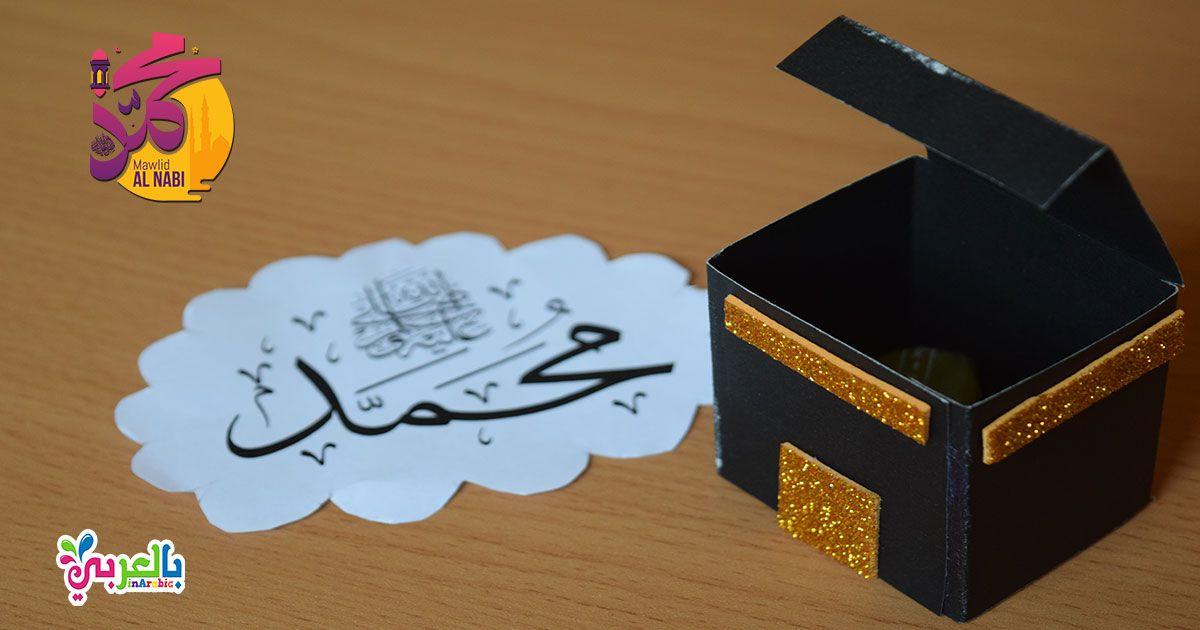 طريقة عمل مجسم الكعبة المشرفة بطريقة سهلة بالخطوات في الفيديو شارك أبنائك المرح بصنع افكار للمولد الن Eid Ul Adha Crafts Muslim Kids Crafts Kids Crafts Free