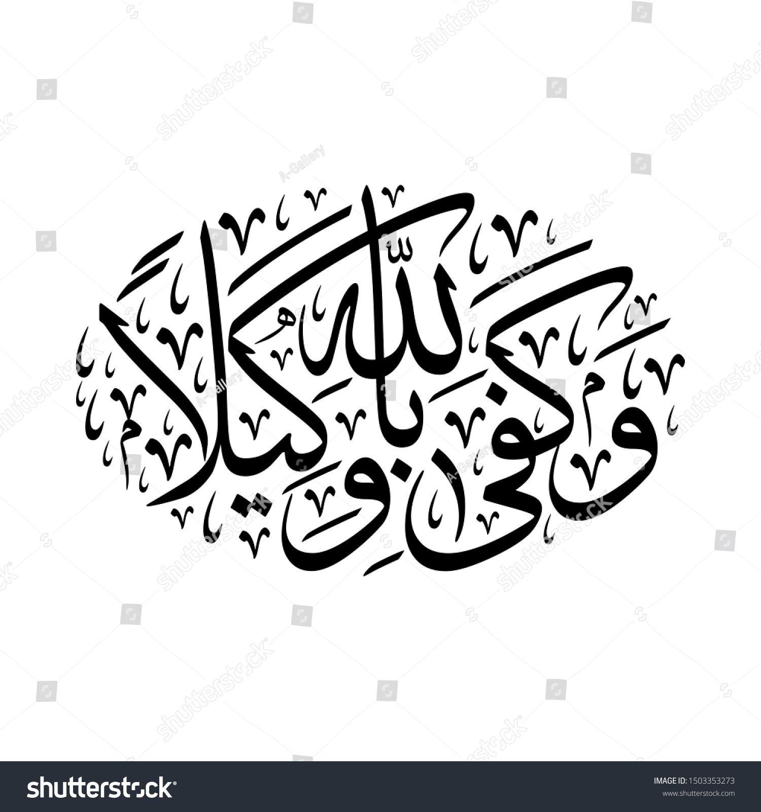وكفى بالل ه وكيلا Calligraphy Arabic Calligraphy Islamic Caligraphy Art