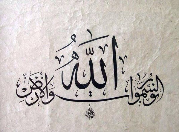 Pin By Jewelry Making Casting Handmad On Your Pinterest Likes Islamic Calligraphy Islamic Art Calligraphy Caligraphy Art