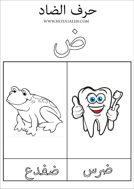 كتاب تلوين الحروف العربية Pdf Arabic Worksheets My Pictures Arabic