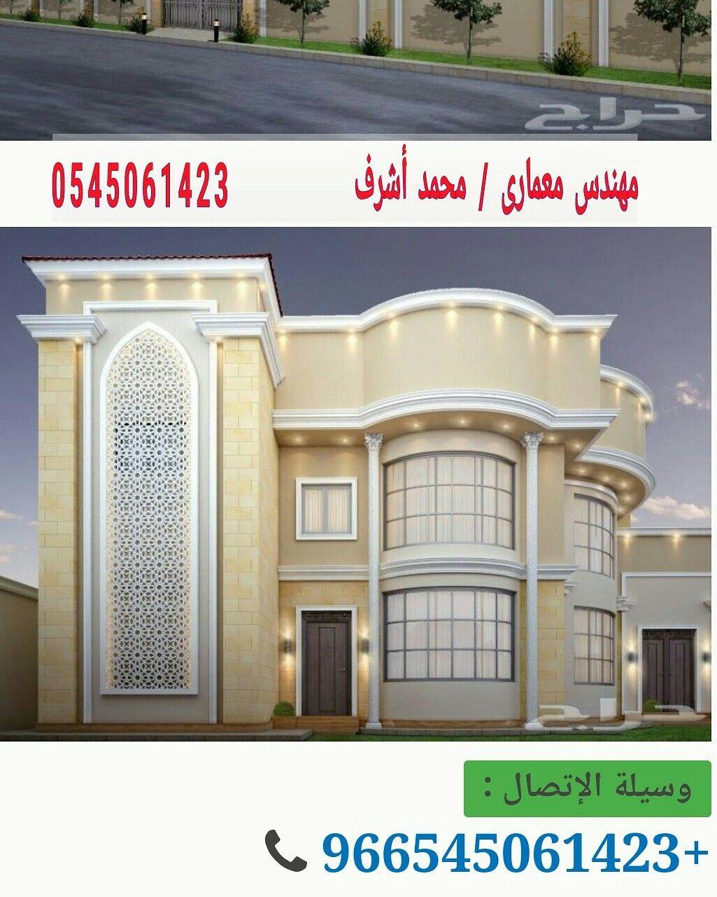 مصمم واجهات فلل بالرياض 0545061423 مصمم واجهات فلل مودرن بالرياض تصميم واجه Mosque Design Islamic Architecture Modern Houses Interior House Designs Exterior