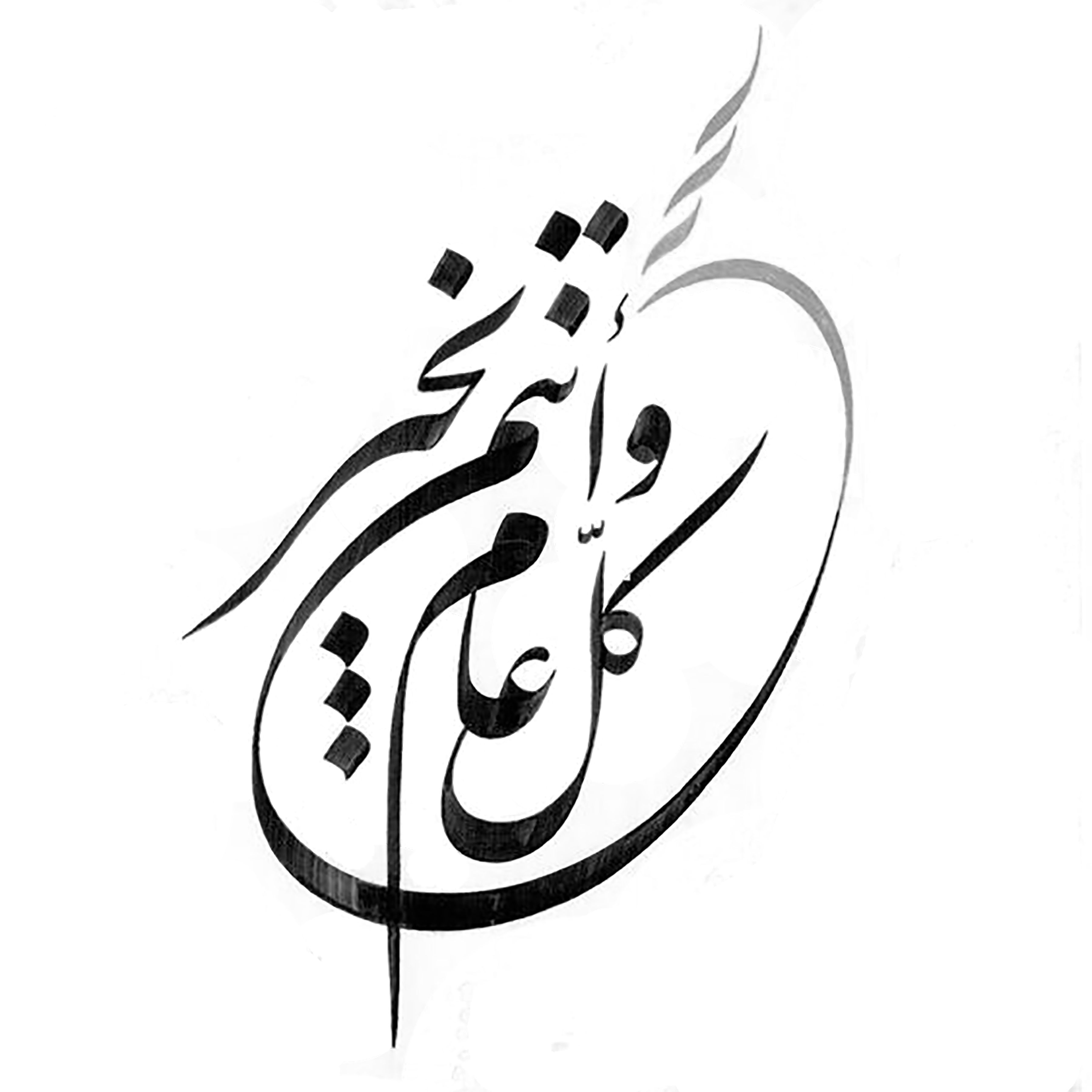Pin By Sss On Card Eid Stickers Eid Cards Calligraphy Artwork