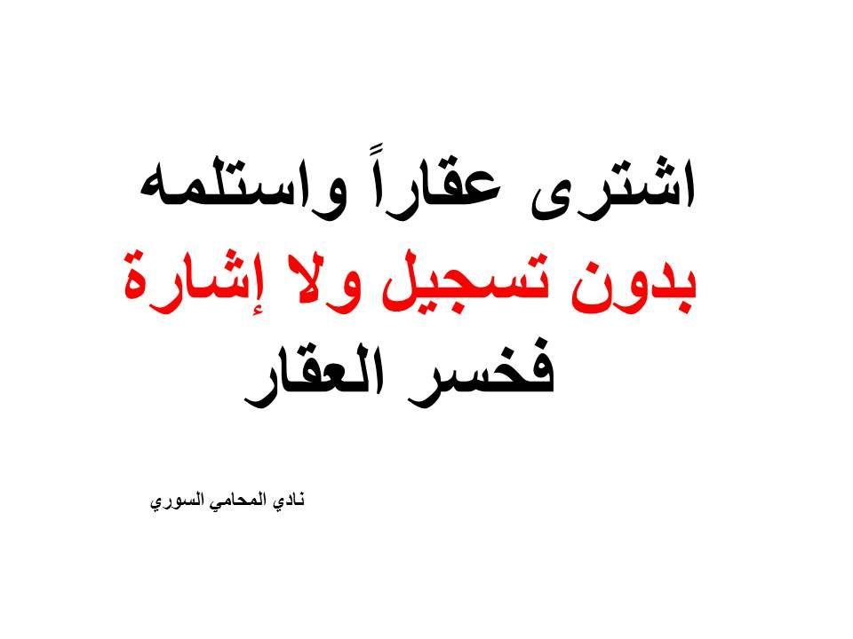 خسر عقاره بسبب اشارة الدعوى استشارة قانونية نادي المحامي السوري Arabic Calligraphy Calligraphy