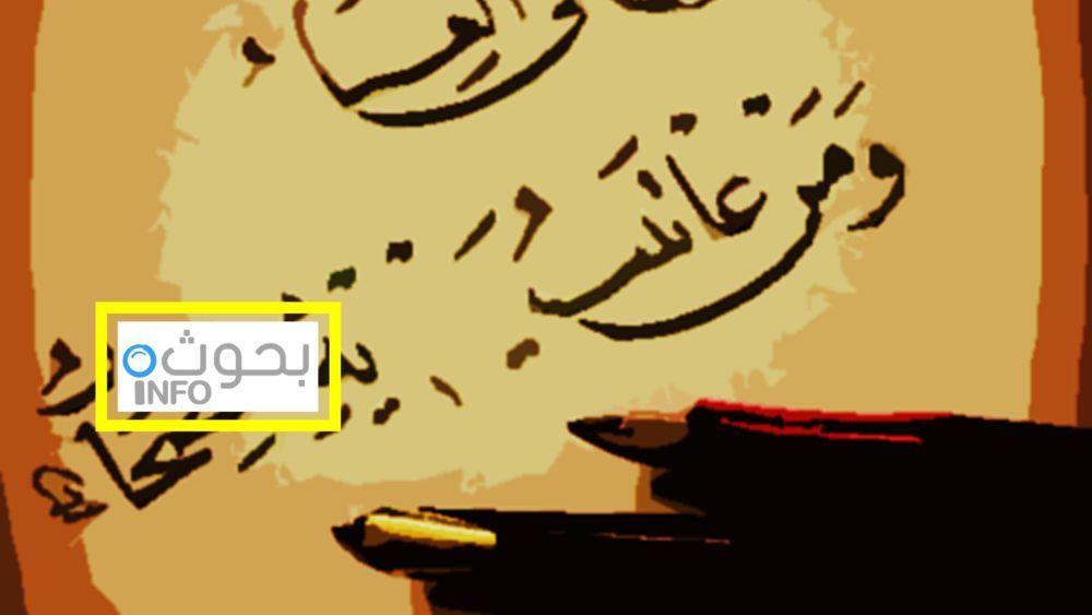 الشعر العربي تعريفه مرتبته ووظائفه Arabic Calligraphy Art Calligraphy