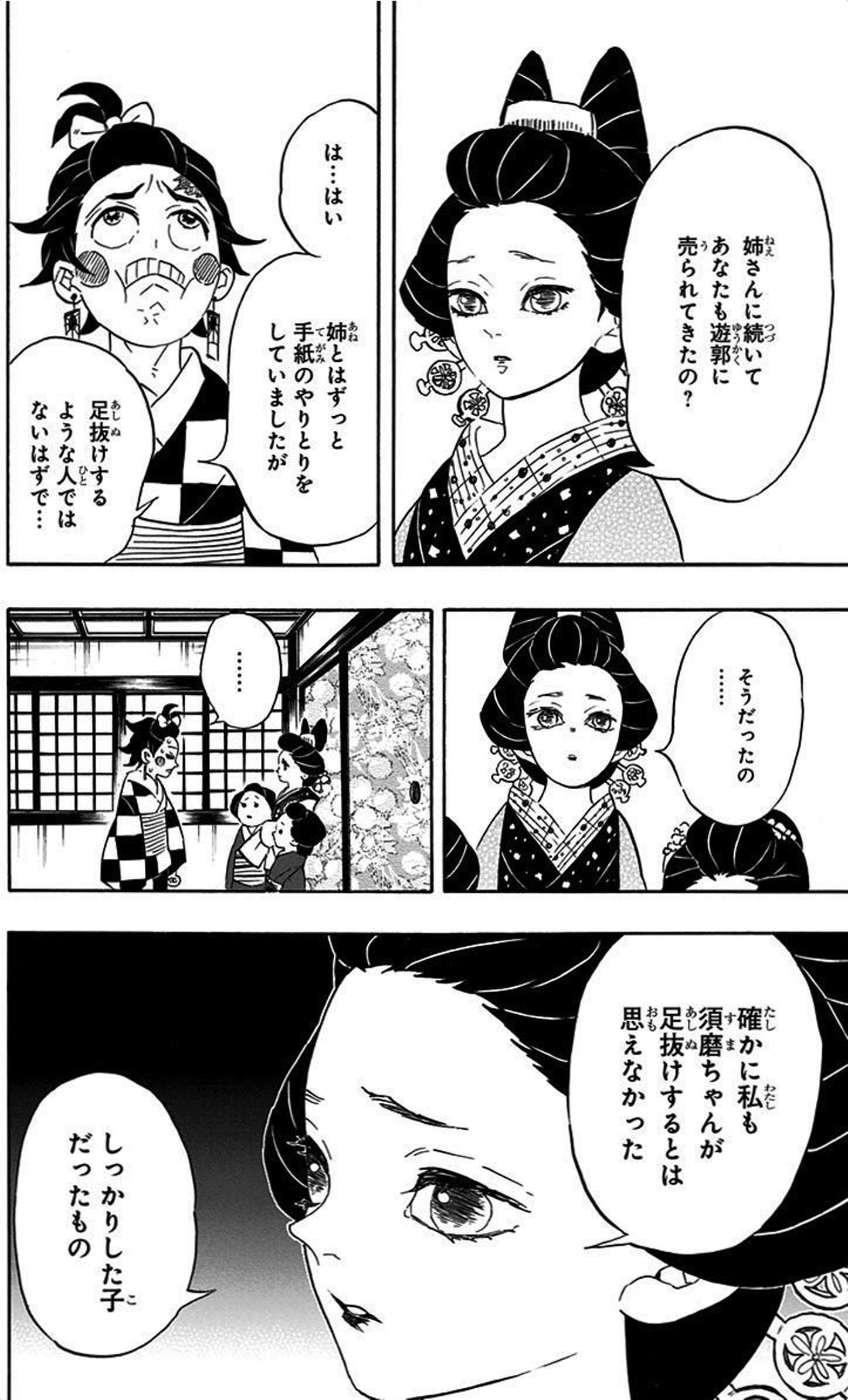 9巻 鬼滅の刃 鬼滅の刃 完全な作品 無料で見る アニメ恋愛 滅 コミック