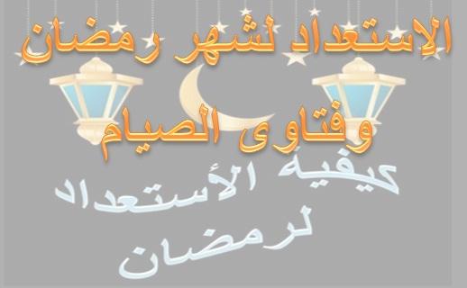 الاستعداد لشهر رمضان وفتاوى الصيام Home Decor Decals Home Decor Decor